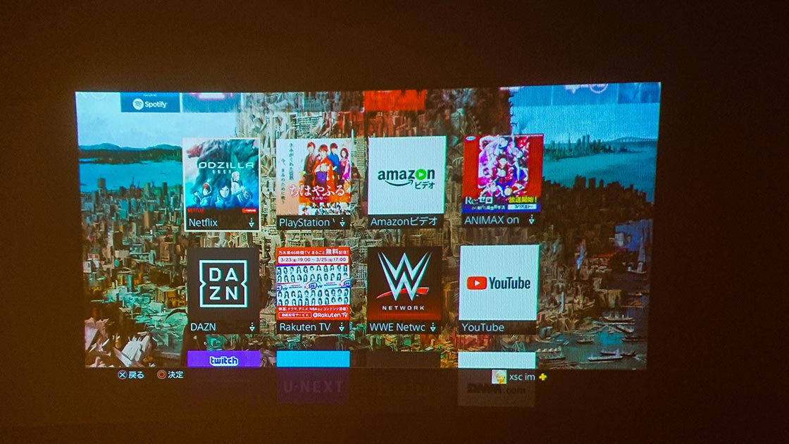 アプリ一覧_PS4とプロジェクター