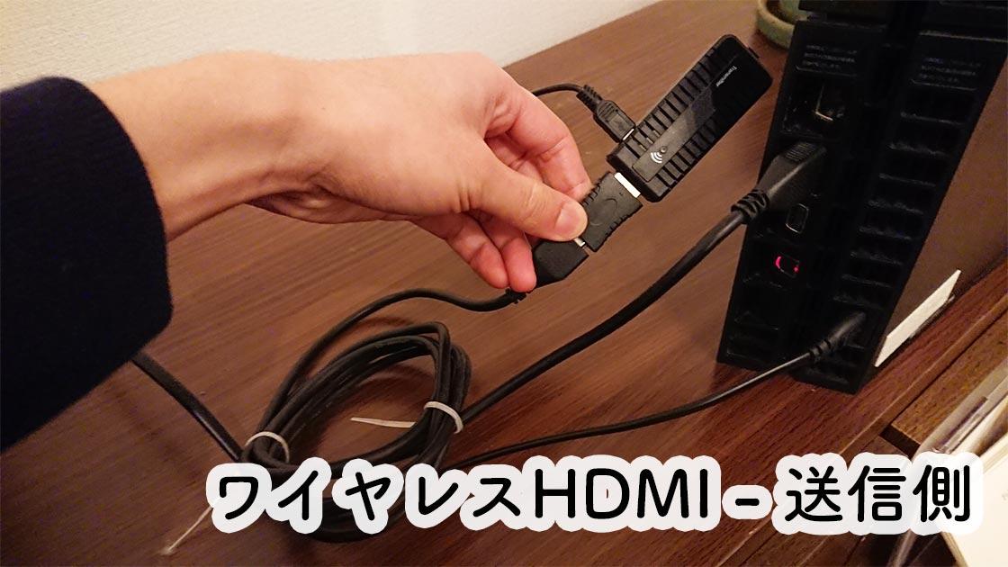 ワイヤレスHDML送信側_PS4とプロジェクター
