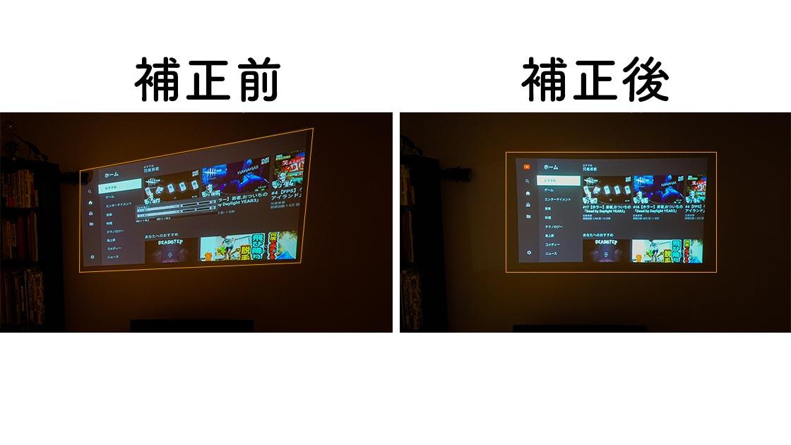 台形補正前後_PS4とプロジェクター