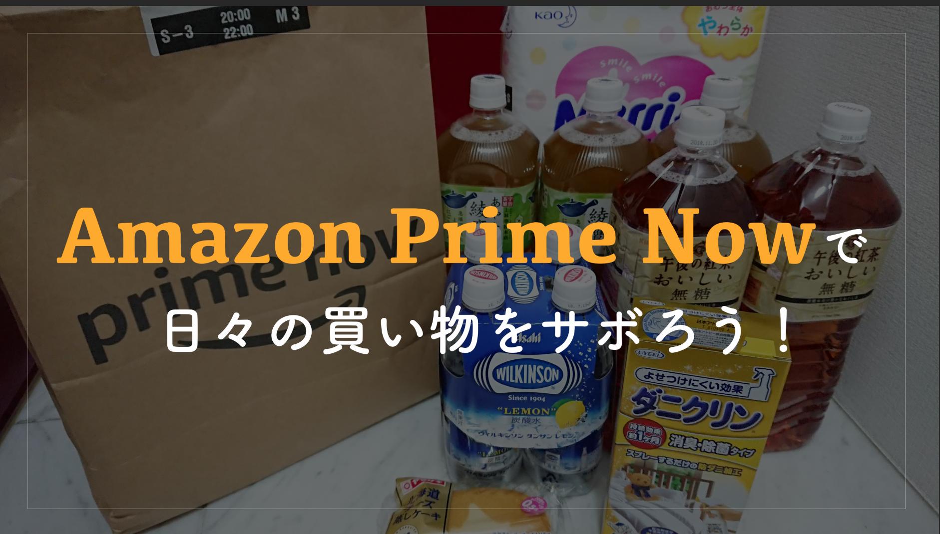 アイキャッチ_Amazon Prime Nowで日々の買い物をサボろう!