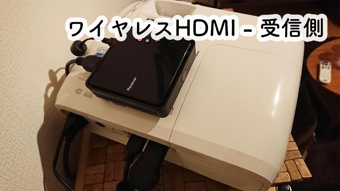 ワイヤレスHDMI受信側_PS4とプロジェクター