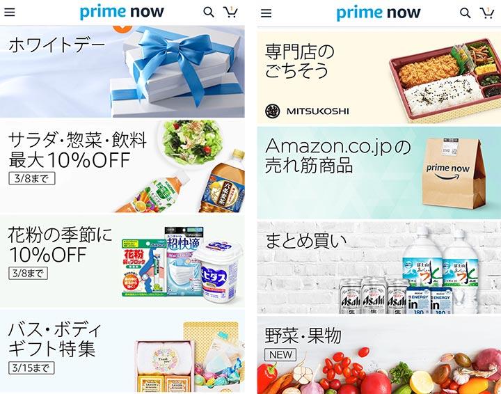 AmazonPrimeNow__0003_Prime Nowのラインナップ