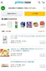 AmazonPrimeNow__0004_いつも買う商品