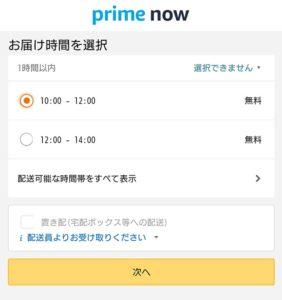 AmazonPrimeNow__0005_お届け時間を選択