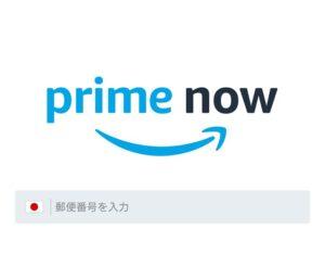 AmazonPrimeNow__0009_郵便番号を入力