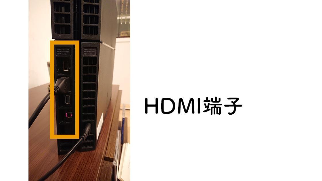 HDMI端子接続_PS4_PS4とプロジェクター