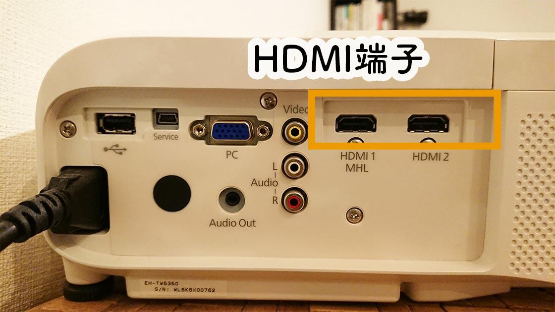 HDMI接続部_PS4とプロジェクター