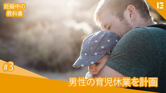 3_男性の育児休業を計画