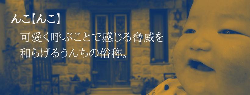 んこ【んこ】