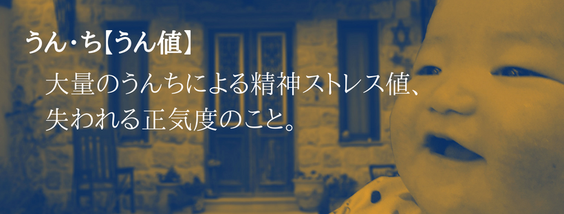 うん・ち【うん値】