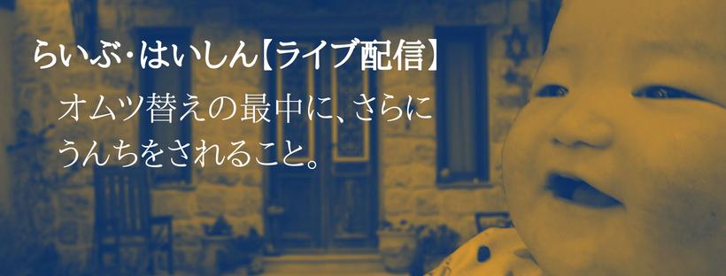 らいぶ・はいしん【ライブ配信】