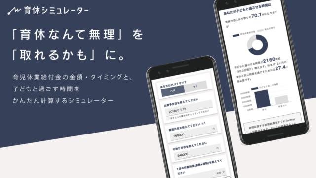 育児休業給付金シミュレーター-YASUMO