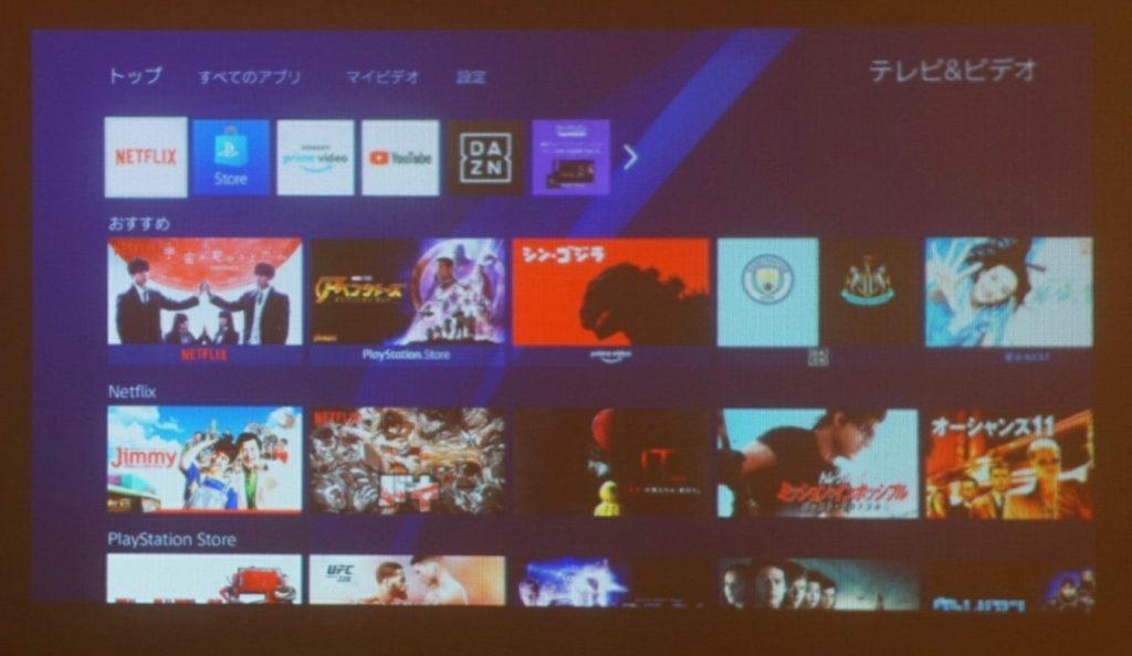 PS4で利用できる動画サービス