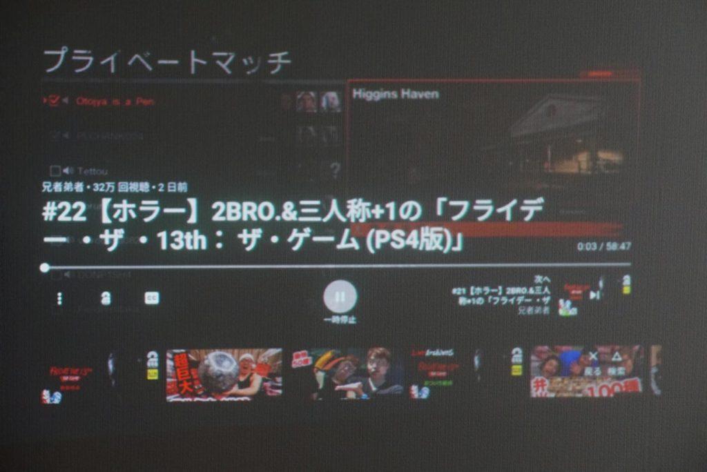 プロジェクター×PS4、YouTube2