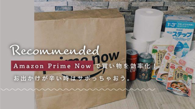 【サムネ】暮らしのオススメ品_アマゾンプライム-min