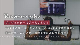 【サムネ】暮らしのオススメ品_プロジェクター のコピー 2-min