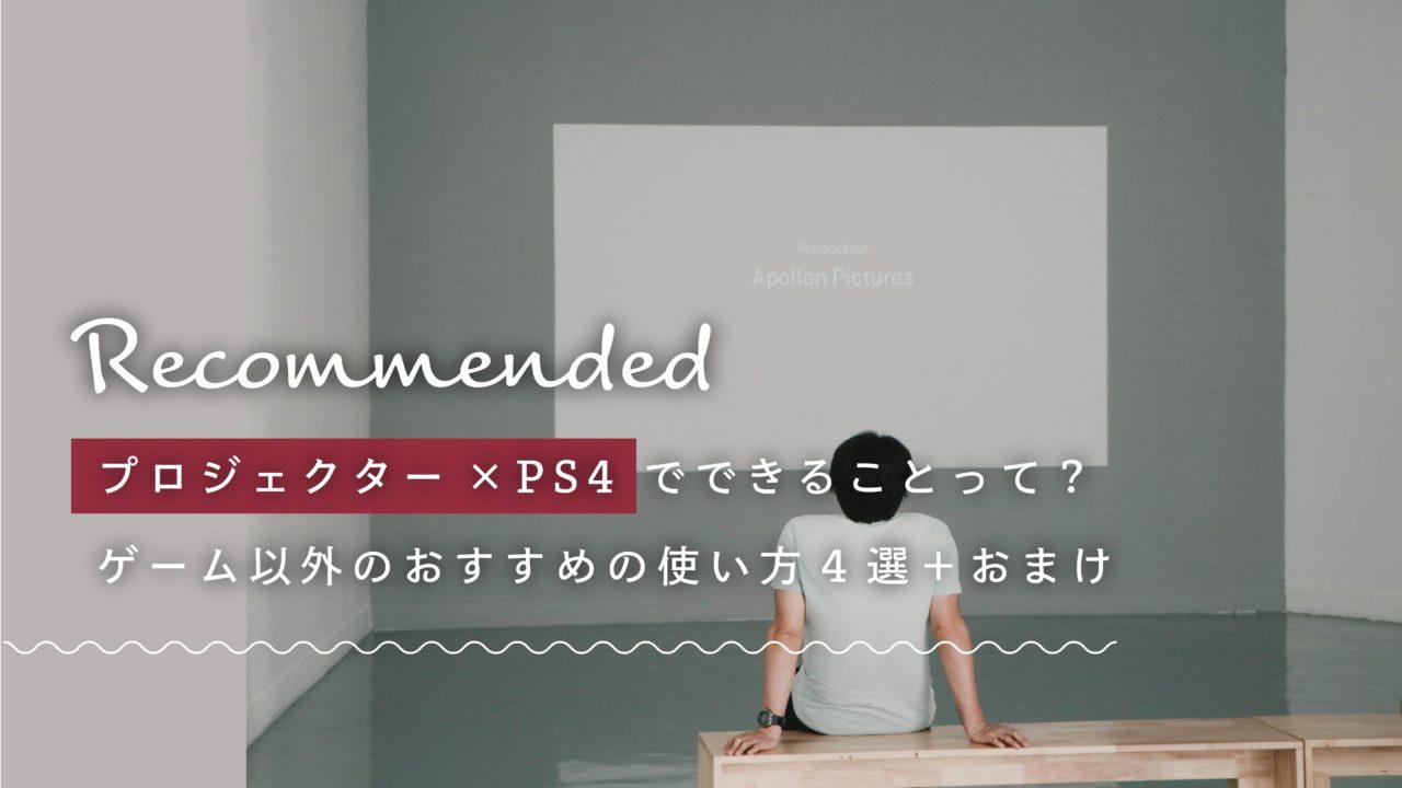 【サムネ】暮らしのオススメ品_プロジェクター のコピー-min