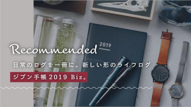 【サムネ】暮らしのオススメ品_ジブン手帳-min