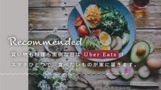 【サムネ】暮らしのオススメ品_Uber Eats-min