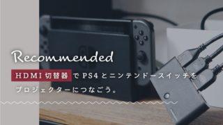 【サムネ】暮らしのオススメ品_プロジェクター-min