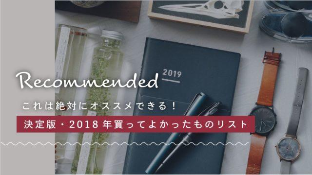 【サムネ】暮らしのオススメ品_2018年ランキング-min